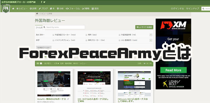 ForexPeaceArmyとは